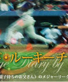 オールド・ルーキー チャレンジ日記